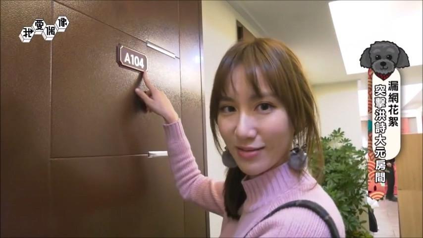 HOTEL QB-我愛偶像-突擊洪詩大元房間-20180216.mp4_2018