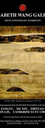 Mu Xin, AD, 1995.jpg