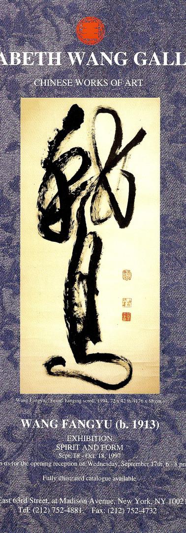 Wang Fangyu, AD, 1997.jpg