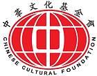 Chinese Cultural Foundation Logo