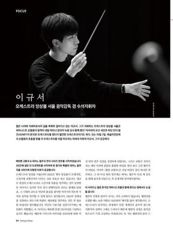 September Issue of <String & Bow>(2018)