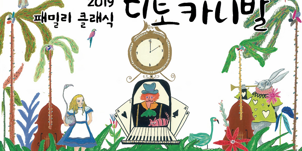 패밀리 클래식 - 디토 카니발 <속초>
