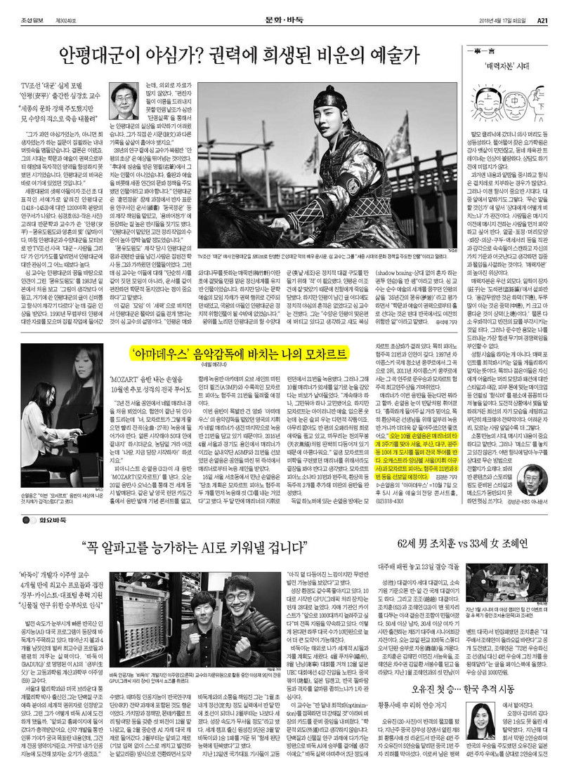 17th April Issue of <Chosun Daily>(2020)