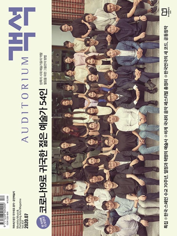 July Issue of <Gaeksuk(Auditorium)>(2020)