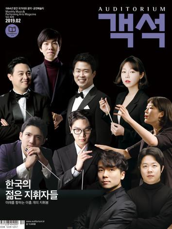 February Issue of <Gaeksuk(Auditorium)>(2019)