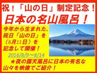 「山の日」制定記念!