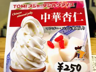 富士見湯のビールとソフトクリーム!