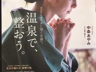 雑誌Hanakoに掲載していただきました!