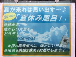 夏休み企画「夏休み風呂」開催中