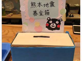 熊本地震・募金箱設置しています。
