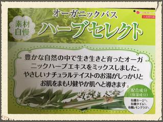 5月24日〜26日まで ハーブ薬湯🌿やります!