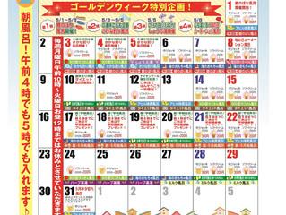 5月のイベントカレンダーです。