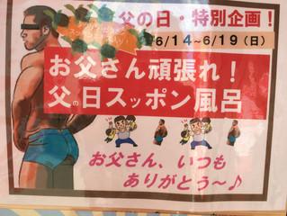 6/19まで 父の日特別企画!