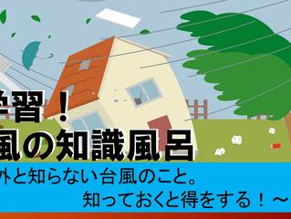 台風の知識風呂