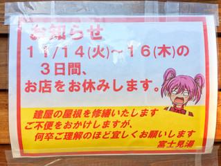 11月14日〜16日お店をお休みします!