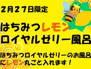 27日限定はちみつロイヤルゼリーお風呂!