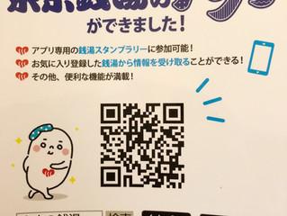 東京銭湯のアプリ!