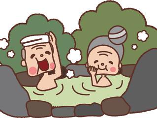 毎週水曜日と土曜日は高齢者入浴デーです!