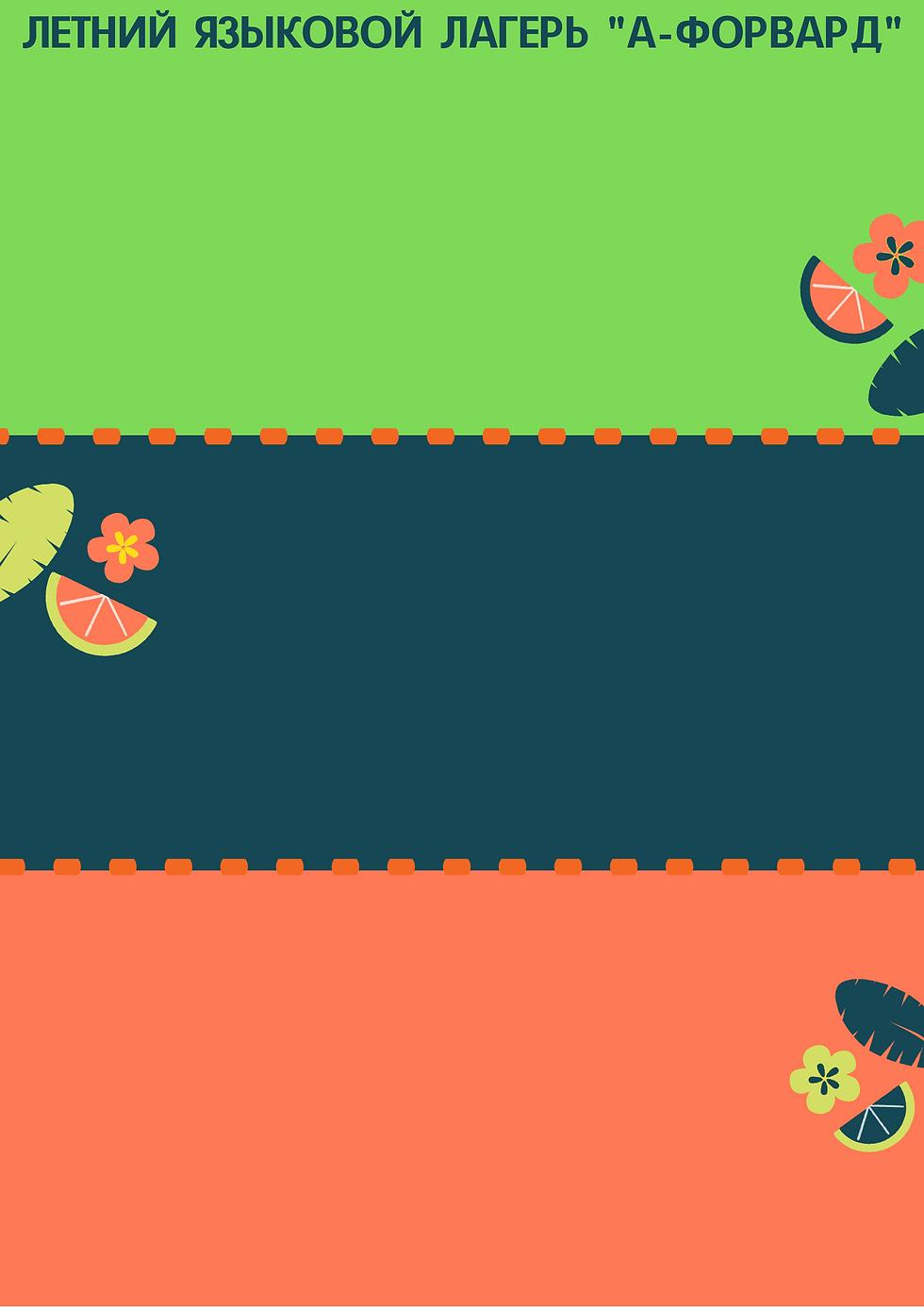 Оранжевый Зеленый Тропический Летний Сез