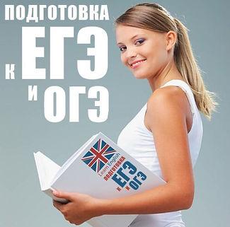 Подготовка к ЕГЭ и ОГЭ  в А-Форвард город Астрахань