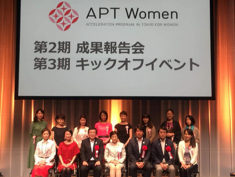 東京都のアクセラレーションプログラム APT Women. Acceleration Program in Tokyo for Womenに採択されました。