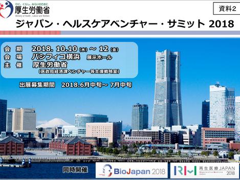 厚生労働省の展くジャパン ヘルスケア ベンチャー サミットに出展が決まりました。