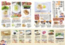 昭和のおかしで新レシピ考案!  パティシエ成長物語