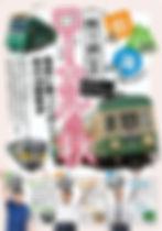 秋の旅として、個室休憩・お食事付・近場といった切り口で「日帰り温泉」を提案。茨城県央・県南地区8軒、北茨城・栃木で8軒、大子で4軒を紹介。