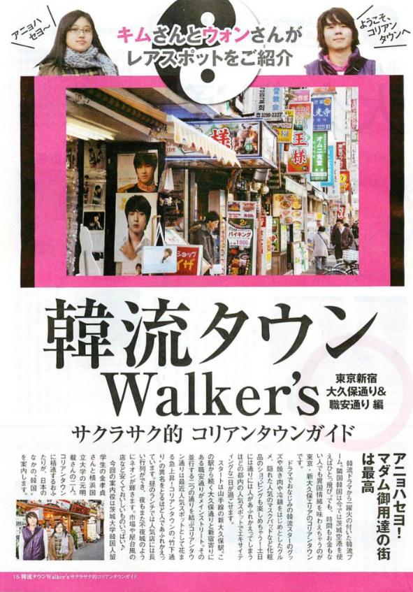 vol.86P15韓流タウンWalker's