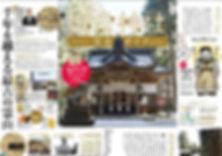 日立市のパワースポット大解剖 御岩神社完全ガイド