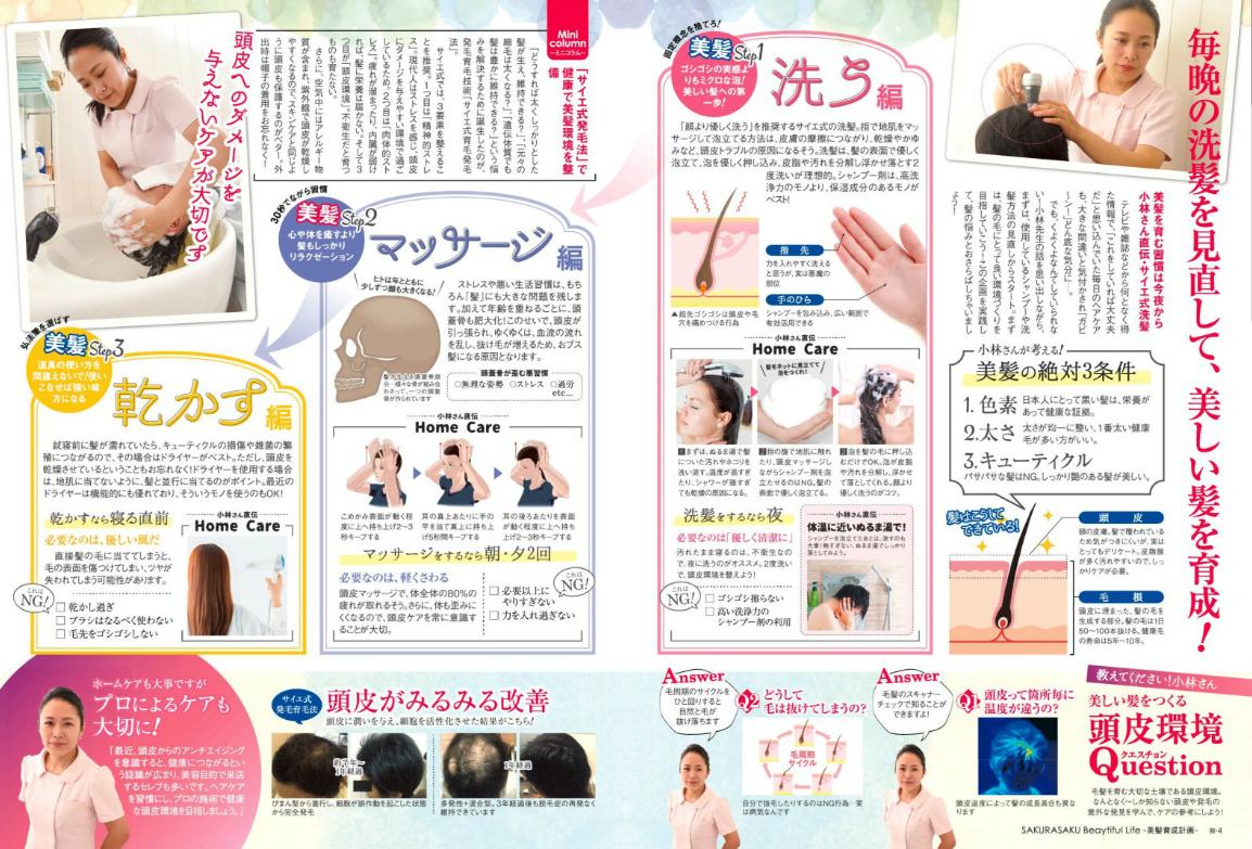 今日からできる「洗う→乾かす」で 美髪育成計画