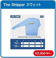 shipper_sweat.jpg