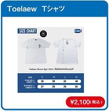Toelaew_T.jpg