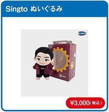 singto_doll.jpg