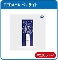 peraya_penright.jpg