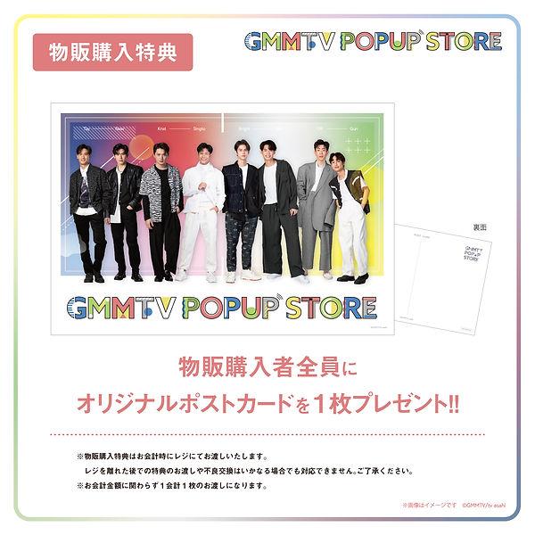 00物販特典ポストカード.jpg