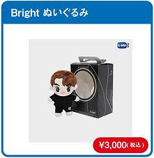 bright_doll.jpg