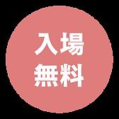 入場無料-09.png