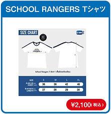 schoolranger_T.jpg