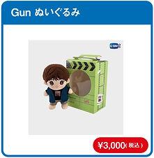 gun_doll.jpg