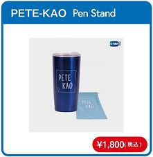 PETE_KAO.jpg