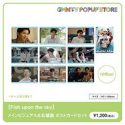 ポストカード_FishUpon.jpg