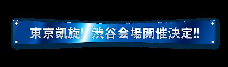 top_tokyodesign-36.png