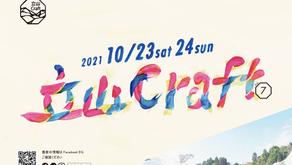 立山Craft2021秋 開催のお知らせ