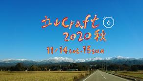 現時点での「立山Craft2020 秋」開催内容/感染症対策について