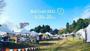 「立山 Craft2021」秋開催への延期のお知らせ