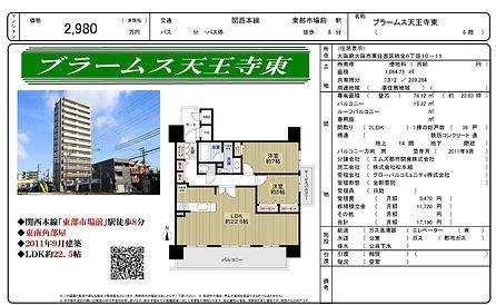 ブラームス天王寺東_page-0001 (1).jpg