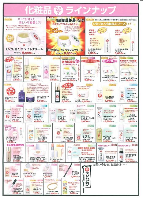 まるかん5月更新5月B面_page-0001_InPixio (2).png