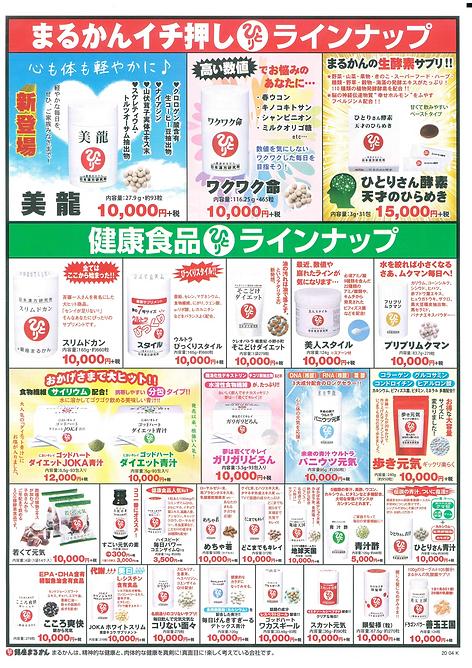 まるかん5月更新A面_page-0001_InPixio (2).png