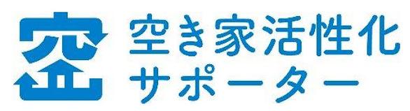 空き家サポーターロゴ JPG.jpg